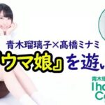 【ネタ】辞めた訳ではなかった!? 青木さんがウマ娘プレイするってマジ!?