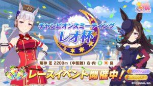 【ウマ娘】チャンピオンズミーティング レオ杯が開催されたぞ!