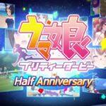 【ウマ娘】ハーフアニバーサリーCM「Half Anniversary」編が全国地上波で放映開始されるぞ!!