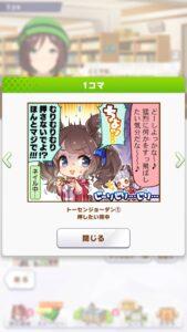 【ネタ】ウマ娘のトーセンジョーダンちゃんって明るいアホの子?普通にかわいいじゃん!