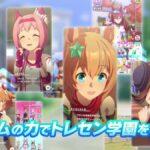 【ウマ娘】新育成シナリオ「アオハル杯」のPVが公開されたぞ!
