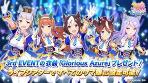 【ウマ娘】3rdライブ衣装「Glorious Azure」プレゼントキタ━━(゚∀゚)━━!! これが無償ってマジかよ!?
