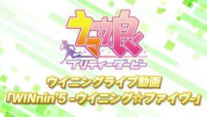 【ウマ娘】「WINnin' 5 -ウイニング☆ファイヴ-」のゲーム内ライブ映像ショートVerが公開されたぞ!