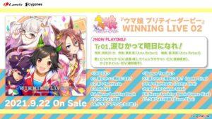 【ウマ娘】CD「WINNING LIVE 02」・「STARTING GATE Unit Song Collection」の試聴動画が公開されたぞ!