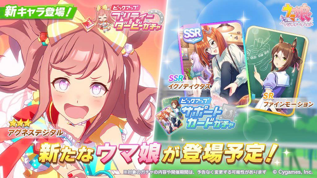 【ウマ娘】アグネスデジタルキタ━━(゚∀゚)━━!! 新ガチャの開催予告が公開されたぞ!
