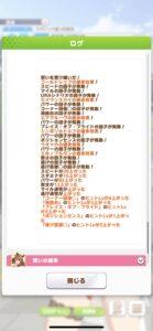 【ウマ娘】「勝ったなガハハ」神継承引いた育成の結果www