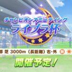 【ウマ娘】ライブラ杯距離・レース条件が公開!菊花賞キタ━━(゚∀゚)━━!!