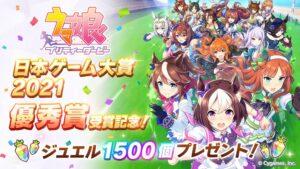【ウマ娘】日本ゲーム大賞2021を受賞!記念ジュエルが配布されたぞ!