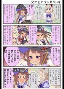 【ウマ娘】うまよんのスイープトウショウちゃんかわいいな!