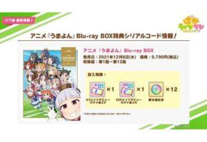 【ウマ娘】アニメうまよんBDは買い?SSRメイクデビューチケットガチャ2Rって範囲の排出範囲はどこまである?