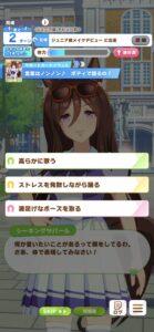 【ウマ娘】来たら嬉しい野良サポートカードイベントと言えば何!?