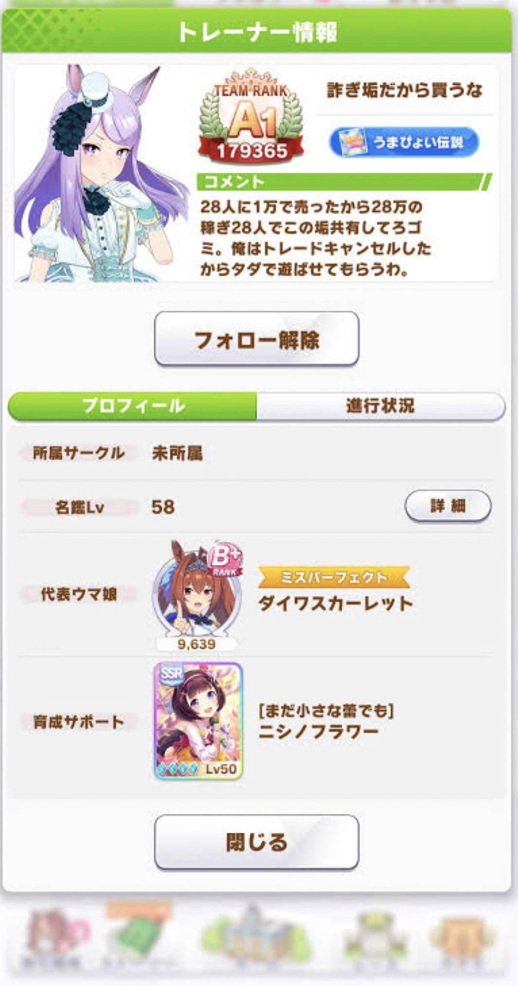 【ネタ】このゲームでアカウント買うとか正気か!?