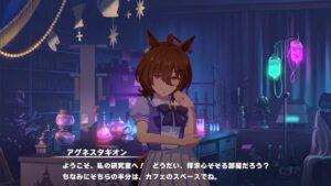 【ウマ娘】アグネスタキオンさんの研究室は一体何なのか?